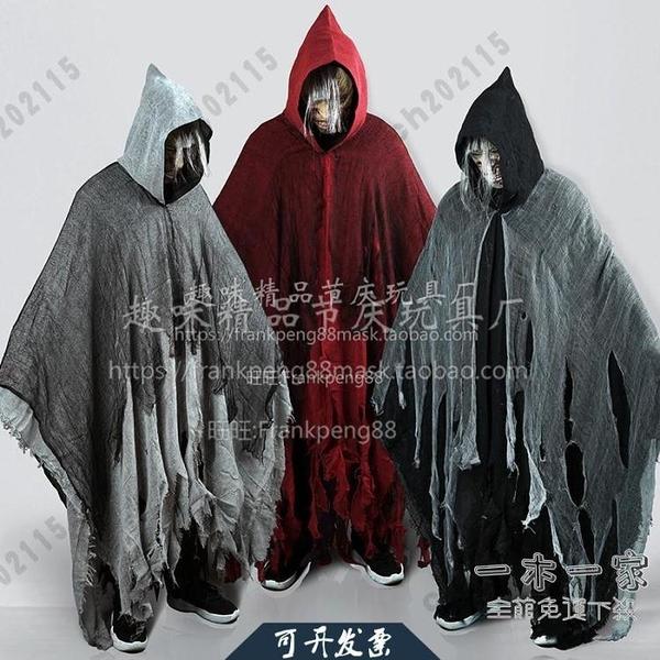 萬聖節服裝 萬聖節成人恐怖披風斗篷服裝道具鬼屋密室舞會表演死神嚇人鬼衣服