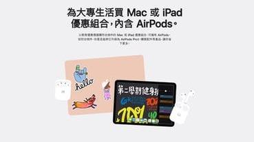 買 Mac 與 iPad 送 AirPods!Apple 開學季優惠 7月 9 日開跑