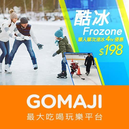 台北【酷冰Frozone】單人單次滑冰優惠套組