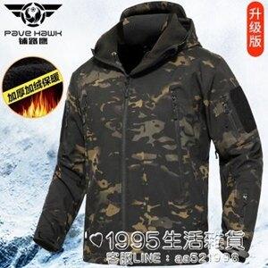 戶外軟殼衝鋒衣男女潮牌秋冬季防風衣加絨加厚迷彩登山服戰術外套