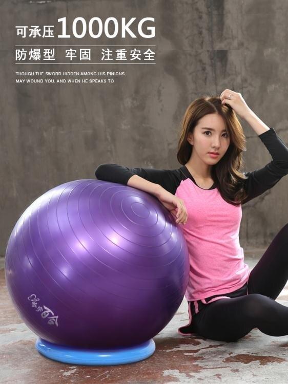 瑜伽球 哈宇百合-瑜伽球健身球防爆加厚瑞士球環保無味孕婦球定位大龍球