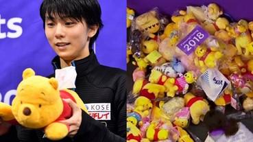 羽生結弦每場比賽完下起「小熊維尼雨」玩偶怎麼處理?滑冰王子背後故事超暖心!