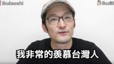 政府積極防疫 日YouTuber大讚「3做法」:非常羨慕台灣人