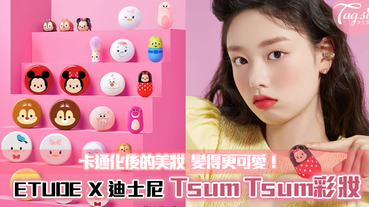 ETUDE HOUSE X 迪士尼推出全新「Tsum Tsum系列彩妝」卡通化後的美妝,變得更可愛了!