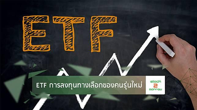 ETF การลงทุนทางเลือกของคนรุ่นใหม่