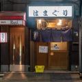 実際訪問したユーザーが直接撮影して投稿した新宿魚介・海鮮料理貝料理専門 はまぐりの写真