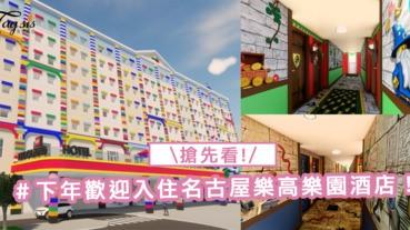 搶先看!下年歡迎入住名古屋樂高樂園酒店,房間加入特色主題設計〜