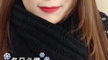 冬日必備韓國歐逆的3種實用圍巾綁法