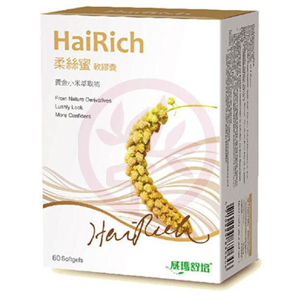 威瑪舒培 柔絲蜜軟膠囊(黃金小米) (60顆/盒)