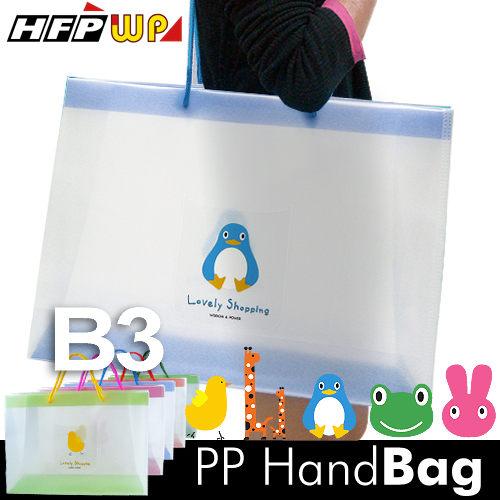 一個只要80元 HFPWP [10個量販] B3手提袋超大卡通亮彩PP環保無毒 防水 台灣製 G313-10