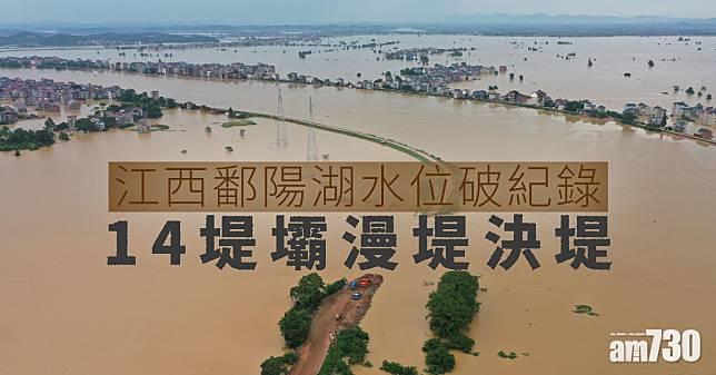 【內地水災】江西鄱陽湖水位破紀錄 14堤壩漫堤決堤