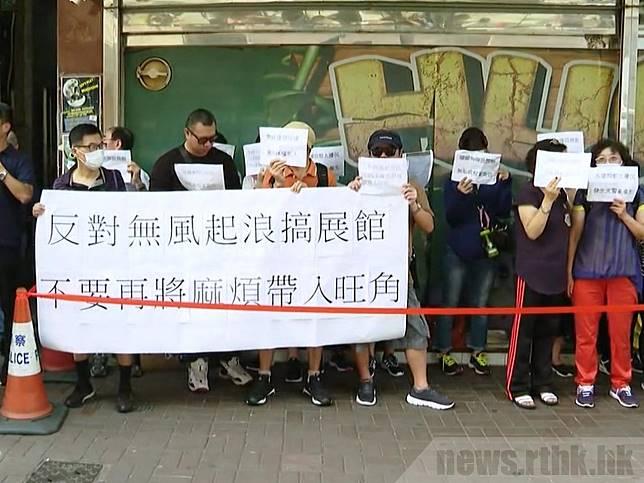 「六四紀念館」開幕前,有約20名自稱街坊的示威者,到紀念館樓下抗議。(廖漢榮攝)