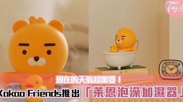 Kakao Friends推出「萊恩泡澡加濕器」現在的天氣超需要!趕快買一台回家吧~
