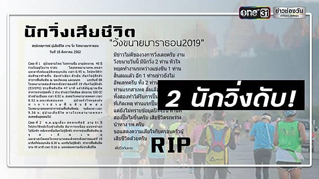 สลด! 2 นักวิ่งชายดับขณะร่วมวิ่งมาราธอนที่กาญจนบุรี