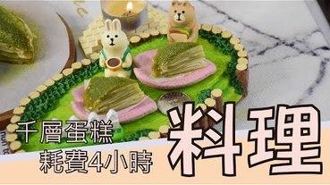【料理】抹茶千層蛋糕,mini 迷你 料理篇第四彈-mini抹茶千層蛋糕。