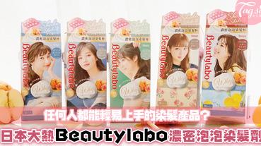 日本女生都在用的染髮劑?!BEAUTYLABO濃密泡泡染髮杯,任何人都可以輕易上手的染髮產品~