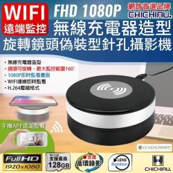CHICHIAU-WIFI 1080P 旋轉鏡頭無線充電器造型無線網路微型針孔攝影機 影音記錄器