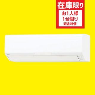 【富士通ゼネラル】エアコン 2.2kW/6~9畳