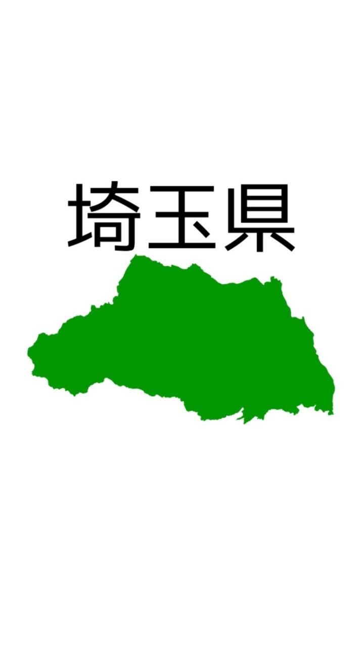 埼玉県 新型コロナウイルス等情報共有