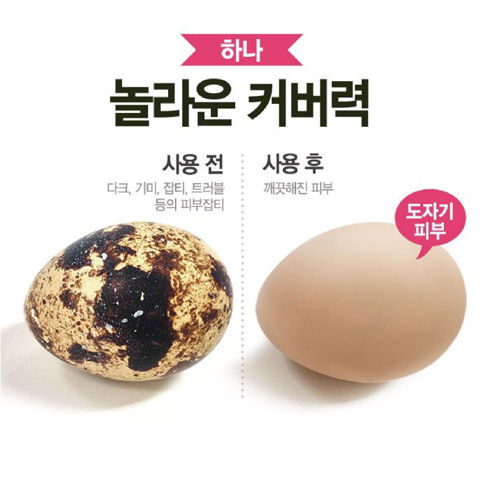 『現貨』【蛋殼肌遮瑕底妝】韓國 JANYCOCO 隔離 防曬 飾底乳【KR00199】