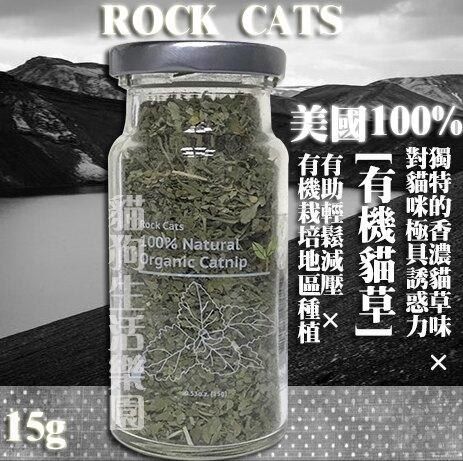 ROCK CATS 美國100%有機貓草 15g