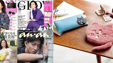 日本雜誌贈品2020年4月最新情報