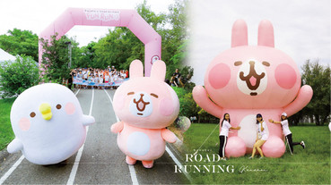 2020「卡娜赫拉的小動物趣味路跑」再度回台北啦!現在就來跟P助 、粉紅兔兔一起玩吧~