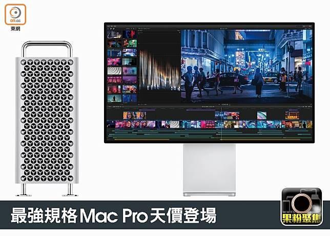 Mac Pro (左) Apple Pro Display XDR(右)即日於香港發售,每人限購5部。(互聯網)