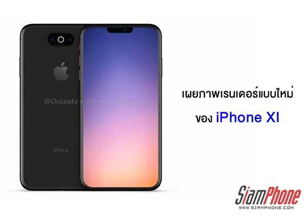 เผยสเปคกล้องบางส่วนของ iPhone ปี 2019 พร้อมภาพเรนเดอร์ตัวเครื่องที่มาในดีไซน์แบบใหม่