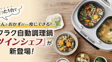 同時煮四道菜的自動調理鍋「TWIN CHIEF」讓你輕鬆成為料理大師