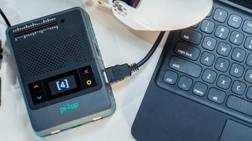 pi‑top [4]不只是機殼,還是完整的Raspberry Pi 4開發平台