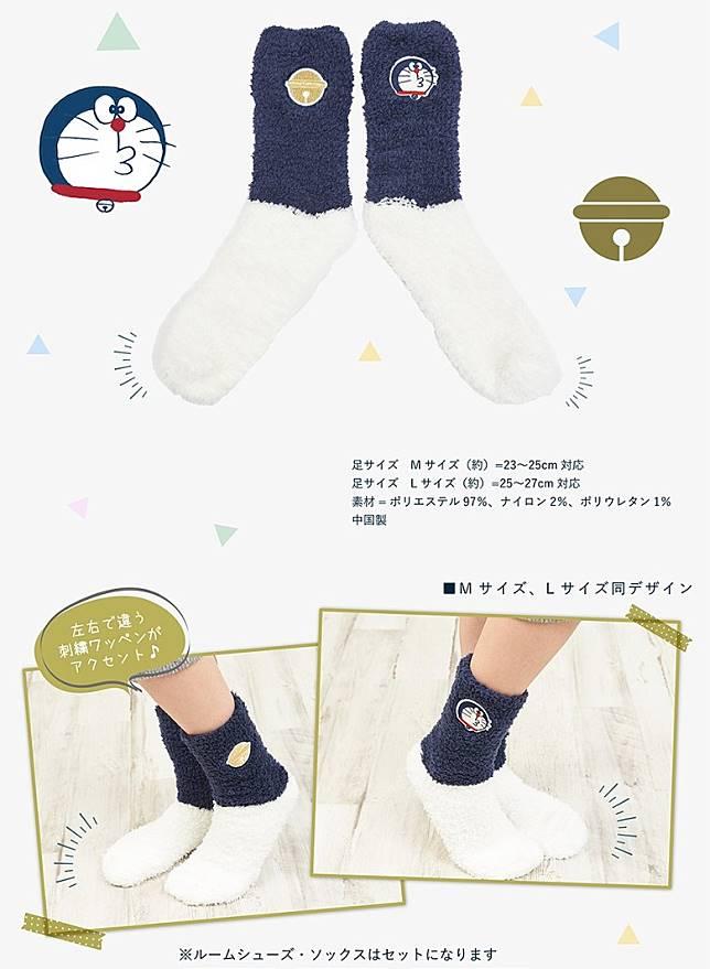 拖鞋與襪子組合,售3,500日圓(約HK$)(約HK$259)(互聯網)