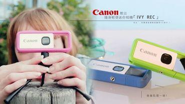 像鑰匙圈一樣!Canon推出隨身輕便迷你相機「IVY REC」防水、防震還能錄製高畫質HD影片!