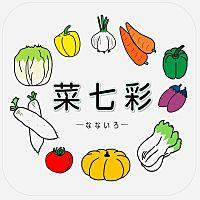 有機野菜と創作料理〜菜七彩なないろ〜