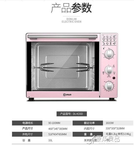 烤箱家用電烤箱烘焙蛋糕多功能全自動33升小型大容量地瓜紅薯