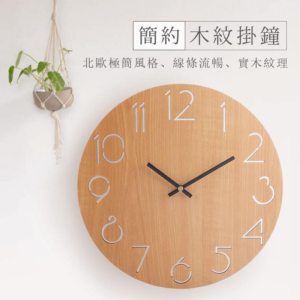 北歐風木紋掛鐘 (2色)