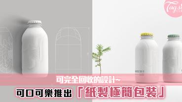 可口可樂推出超有質感的「紙製極簡包裝」超環保意念!可完全回收的設計~