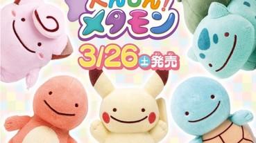 別再說我是盜版啦!日本推出「百變怪」神奇寶貝系列萌翻網友