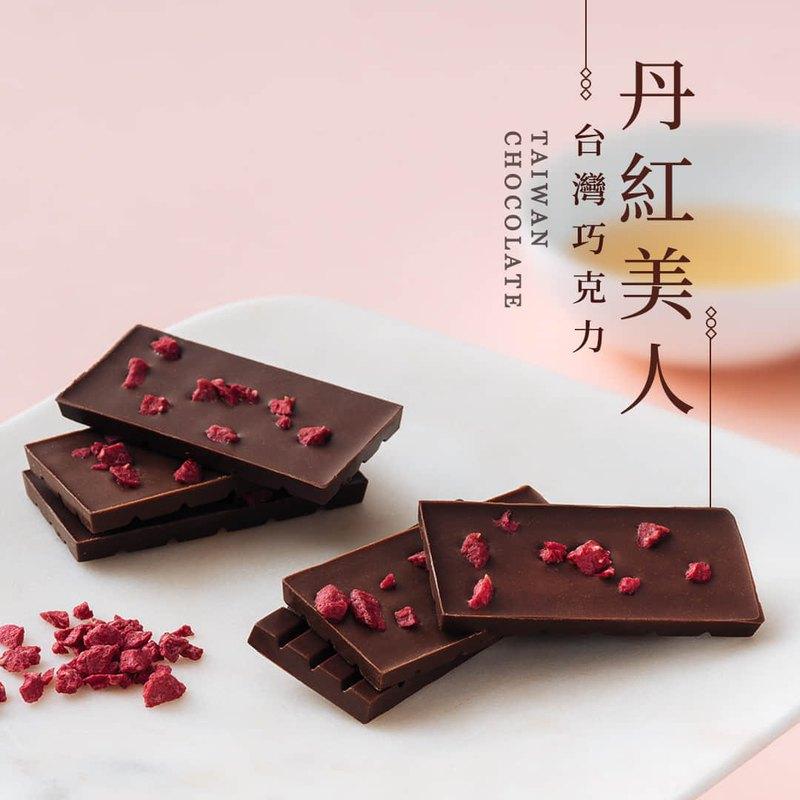 *內含丹紅美人巧克力8入 *榮獲2018年比利時iTQi最佳風味奬 *榮獲2018年世界巧克力大賽 ICA 棕獎 *使用屏東內埔直送台灣可可豆製作 *不添加人工添加物和氫化植物油