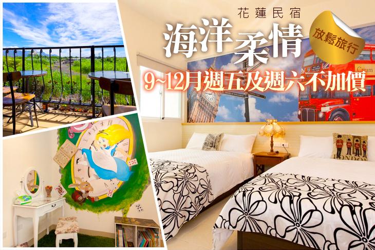 【花蓮】花蓮-海洋柔情民宿 #GOMAJI吃喝玩樂券#電子票券#民宿