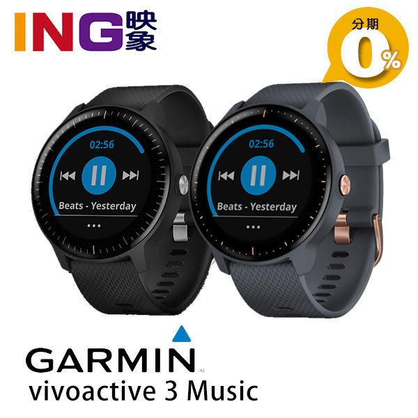 【分期0利率】Garmin vívoactive 3 Music GPS音樂智慧腕錶 智慧型手錶 運動手錶 3M (黑色/花崗岩藍)