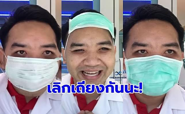 เลิกเถียงกันนะ!! 'หมอแล็บฯ' สอนวิธีใส่หน้ากากอนามัยแบบละเอียดยิบ