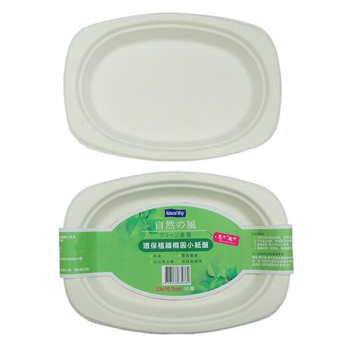 自然風環保植纖橢圓小紙盤-10入【愛買】