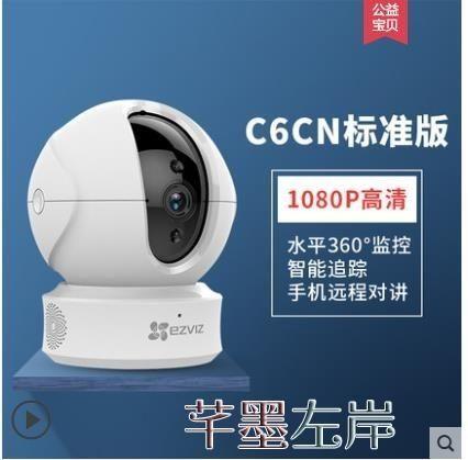 wifi監視器螢石C6CN語音對講寵物監視器家用無線狗狗手機遠程家庭監控攝像頭 芊墨左岸LX