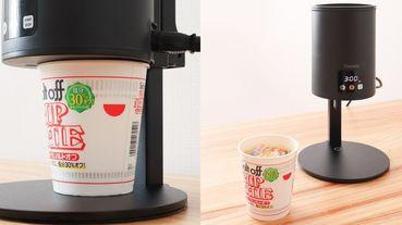 自動煮沸熱水加入碗中!日本THANKO推出懶人癌末期必備「自動泡麵機」