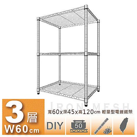【JR創意生活】(三色可選) 輕型三層置物架 60x45x120cm 鍍鉻/波浪/鐵架/倉儲/