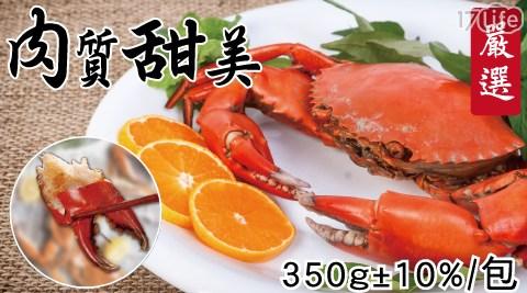 大成/熟凍紅蟳/螃蟹/即食æ–理/紅蟳/秋蟹/印尼/æµ·é