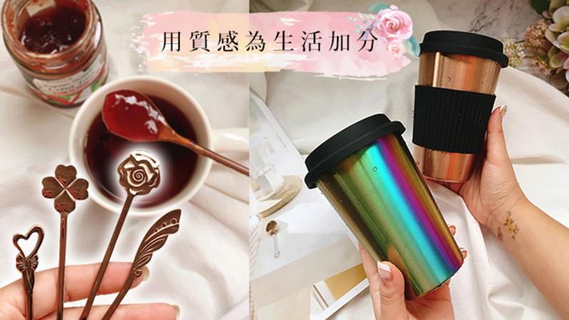用質感小物為生活加分!絕美咖啡匙&上班族必備環杯咖啡杯