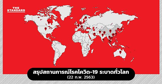 สรุปสถานการณ์โรคโควิด-19 ระบาดทั่วโลก (22 ก.พ. 2563)