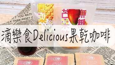 無糖果乾推薦-滴樂食Delicious 無糖芒果果乾、鳳梨果乾 啡你不可 濾掛咖啡
